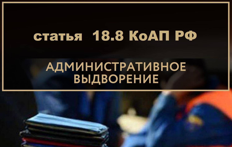 Срок вынесения постановления об административном правонарушении по статье 18 8
